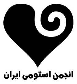 انجمن استومی ایران